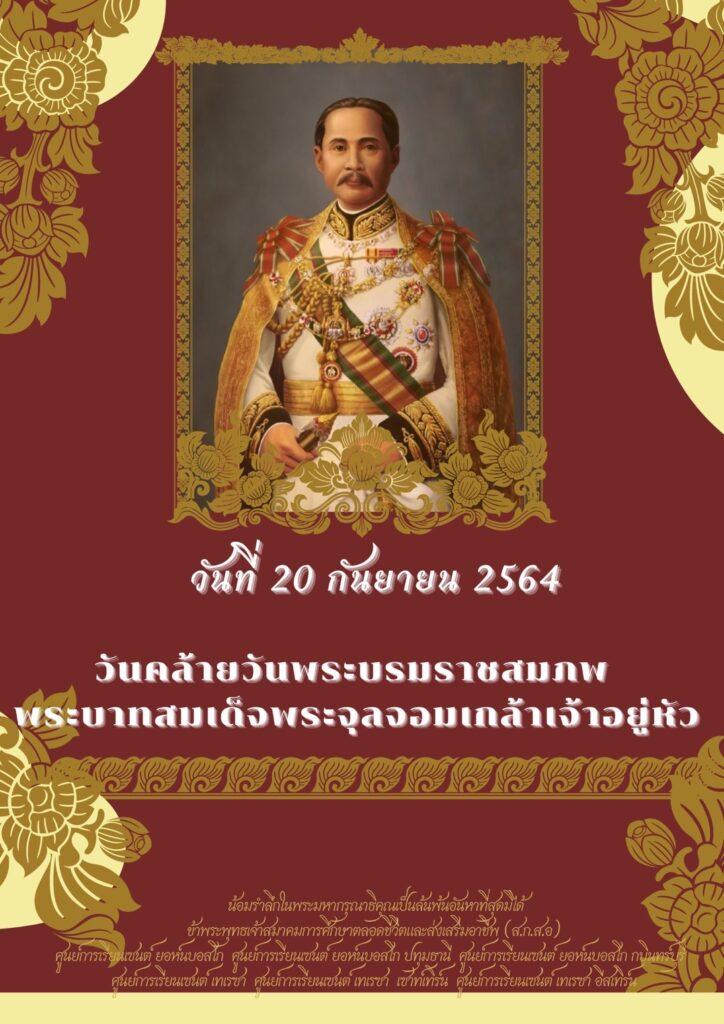 20 กันยายนวันคล้ายวันพระบรมราชสมภพ พระบาทสมเด็จพระจุลจอมเกล้าเจ้าอยู่หัว