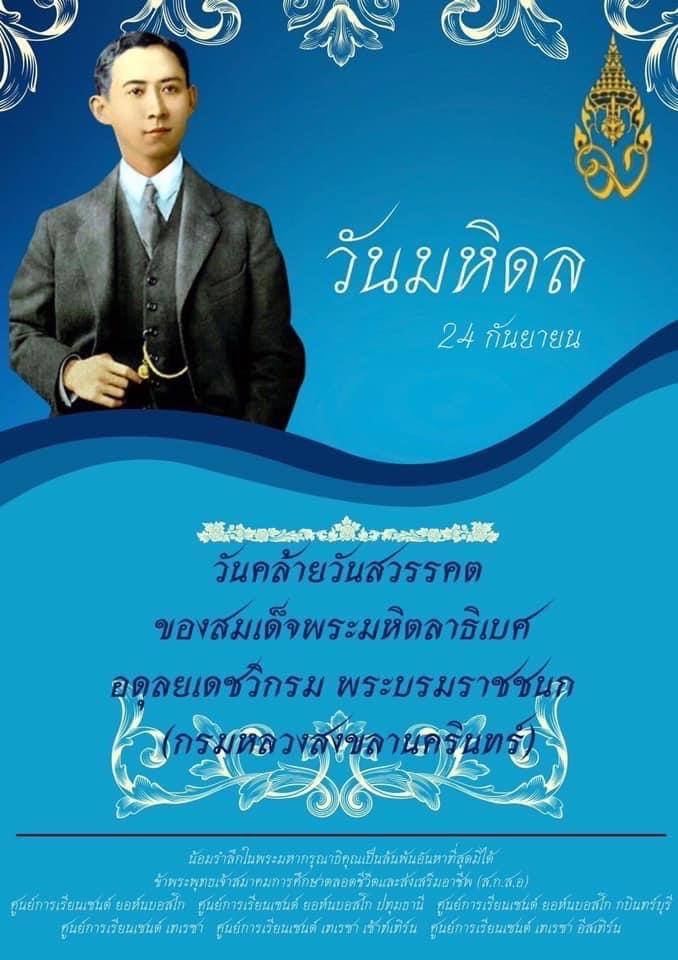 24 กันยายน วันคล้ายวันสวรรคต ของสมเด็จพระมหิตลาธิเบศร อดุลยเดชวิกรม พระบรมราชชนก